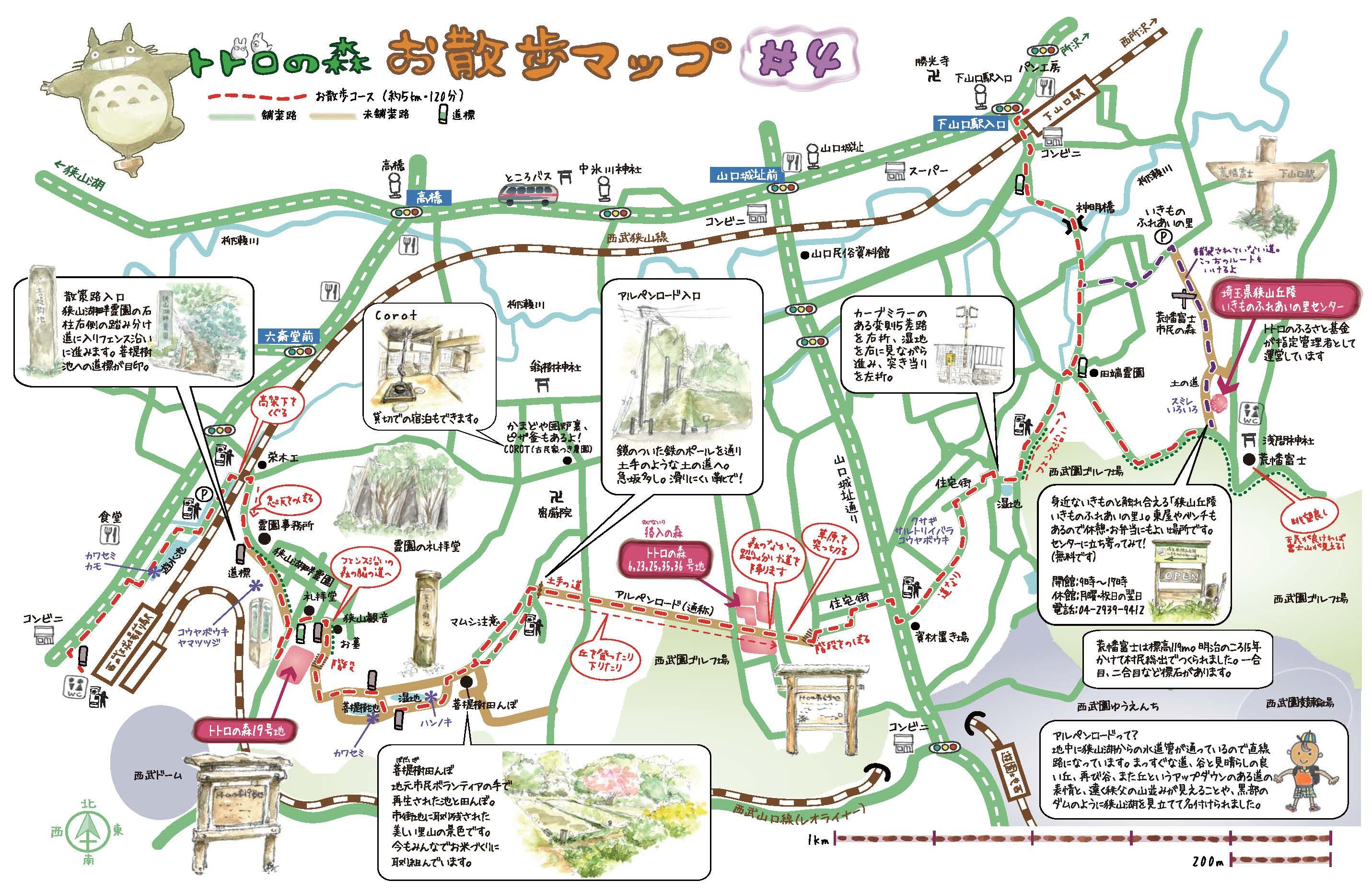 トトロの森 地図